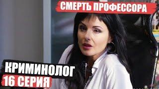 Криминолог - 16 серия - Кому помешал научный сотрудник? | Детектив 2018