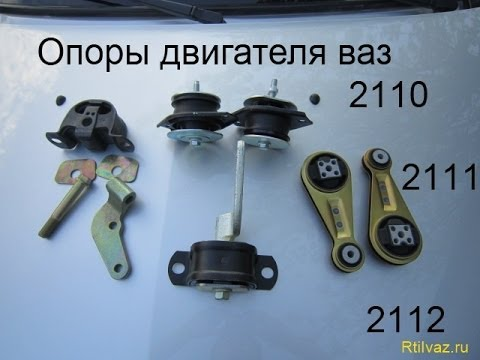 Опоры двигателя ваз 2110 8-клапанные и ваз 2112 16-клапанные