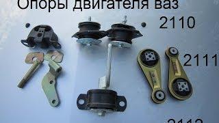 видео Замена подушек двигателя ВАЗ 2110