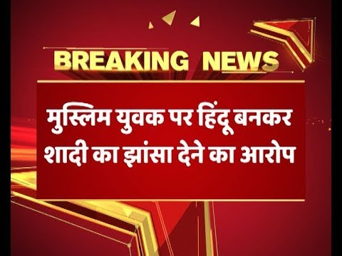 Bareilly: Love Jihad: Woman Alleges Muslim Man Of Deception, Forceful Conversion   ABP News