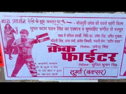 देखिए क्रेक फाइटर सिनेमाघरो में लग गया कल से होगा विराट प्रदर्शन - Pawan Singh - Crack Fighter Film