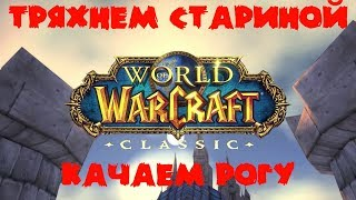 World of Warcraft:Classic-Рога. Серебряный бор