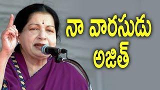 Jayalalitha Decided Hero Ajith Next Chief Minister || Sarojinii Pictures