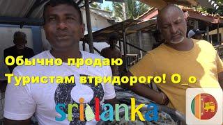 Рынок на Шри-ланке в Дадандуве, Совсем не ТАй?