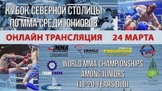 Чемпионат мира по ММА среди юниоров / онлайн трансляция / предварительные бои