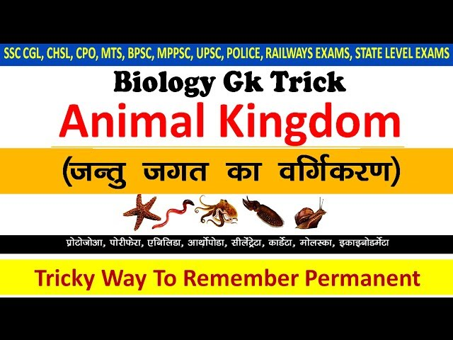 Biology Gk Tricks: Animal Kingdom (जंतु जगत) | Classification of Animal Kingdom | In Hindi