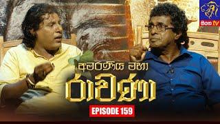 Amaraneeya Maha Ravana   Episode 159   26 – 08 – 2021   SIYATHA TV Thumbnail