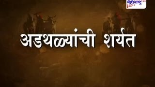 Repeat youtube video Ground Report on Bullock-cart race by Vaibhav Sonawne