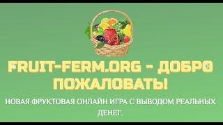 FRUIT FERM новая онлайн игра с выводом реальных денег от создателей HONEY FARM.