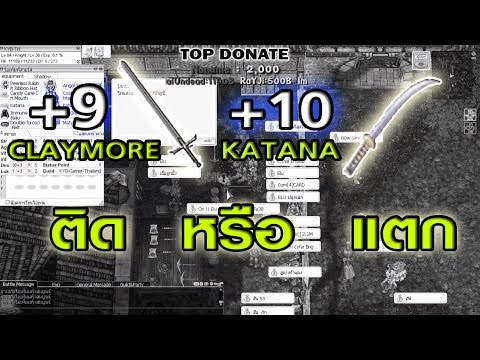 Ragnarok exe - Ro - KYB - +9Claymore+10Katanaติดหรือแตก