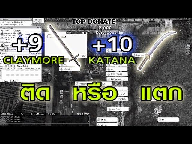 Ragnarok exe - Ro - KYB - +9Claymore+10Katana??????????