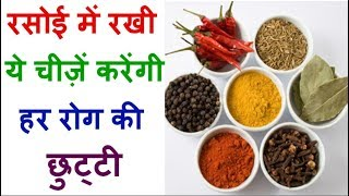 These Spices In Kitchen Acts Like Medicines For Our Health