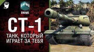 СТ-1 - Танк, который играет за тебя №10 - от DNIWE [World of Tanks]
