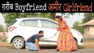 गरीब Boyfriend अमीर Girlfriend | गरीब VS अमीर | Mera Inteqam Dekhegi | Himanshu Darolia