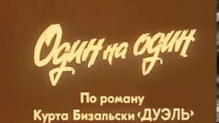Один на один, ГДР, 1976, ЗАРУБЕЖНЫЕ ФИЛЬМЫ В СССР