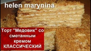 👸Торт Медовик со сметанным кремом: классический рецепт.Honey cake/Видео рецепт.helen marynina
