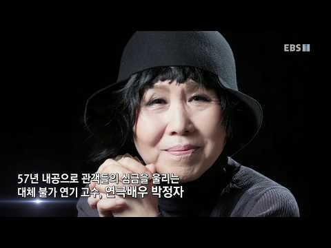 EBS 초대석 - 무대는 나의 존재 이유- 연극배우 박정자_#001