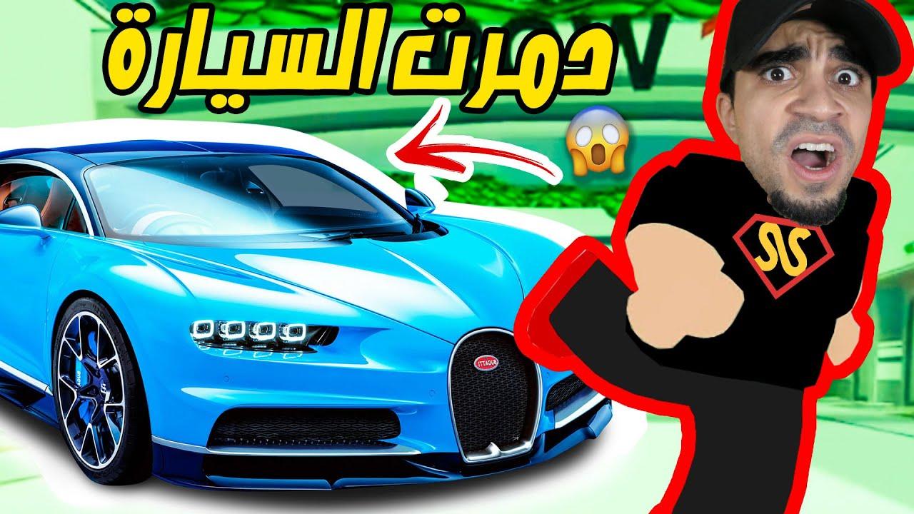 تدمير سيارة بسعر 999,999,999 دولار في Roblox !! ?❌
