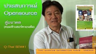 ประสบการณ์ Opensource สู่อนาคต(คอมพิวเตอร์ควอนตัม): ดร.วิรัช ศรเลิศล้ำวาณิช -1st Q-Thai SEM2018(3/4)