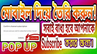 How to make pop up subscribe link!!বাংলা!! Android Technology Bangla!!