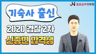 2020년 경찰2차 신종현 합격생 [종로경찰기숙학원] …