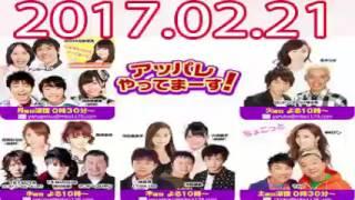 『2017.02.21 』 アッパレやってまーす!火曜日 (田村淳・田村亮)