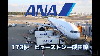 【ANA国際線】ヒューストンー成田線ANA173便エコノミークラス機内食 B777-300ER  HOUSTON - TOKYO