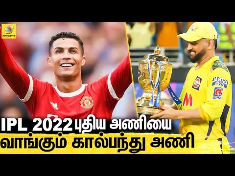 கால்பந்து அணி IPL-ல் புதிய அணியை வாங்க இதுதான் காரணமா ? Manchester United buy new team | Ronaldo