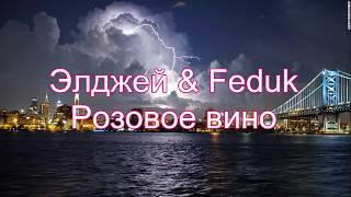 Элджей & Feduk - Розовое Вино [ Lyrics Video ]