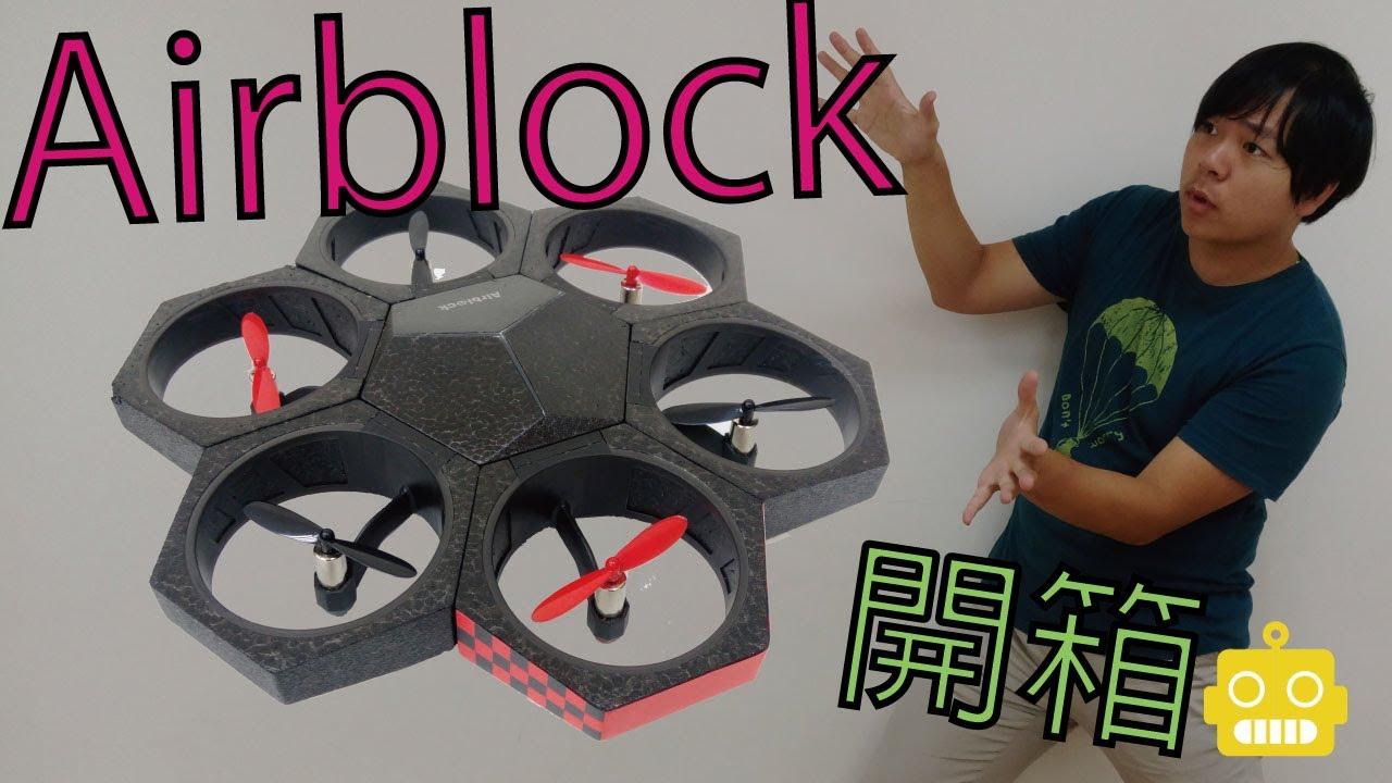 【SE介紹】Airblock 開箱影片 - YouTube