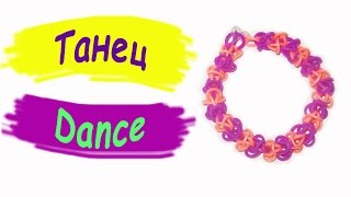 Rainbow Loom Bands. Как плести браслет из резинок / How to weave bracelet gum