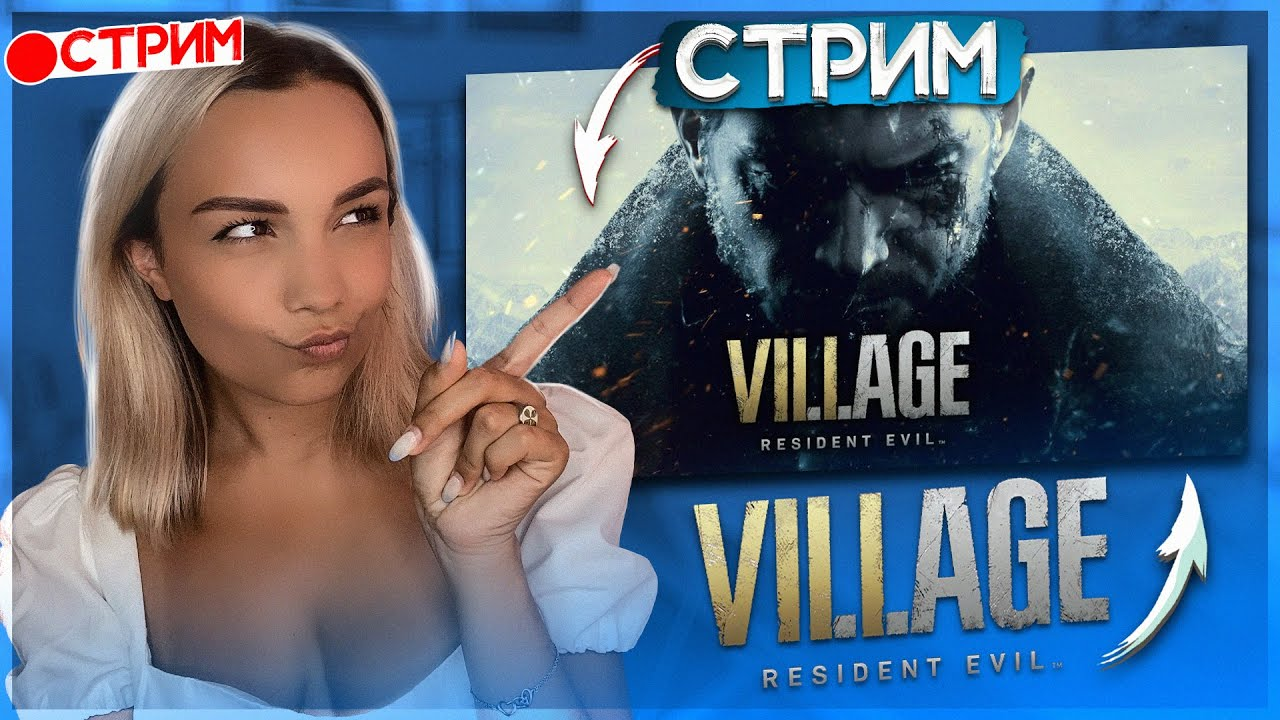 ПРОХОЖДЕНИЕ Resident Evil Village   5