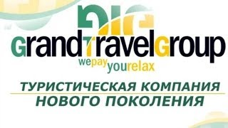 Турист Новая Группа Поколений Туристическая Компания | туристическая компания академия путешествий