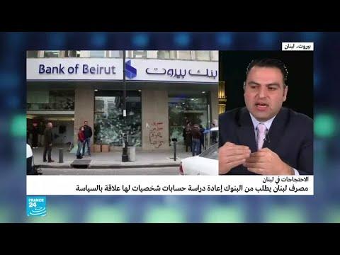غضب من البنوك في لبنان..ماذا يعني عدم عدالة تصرفاتها!!  - 16:00-2020 / 1 / 17