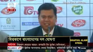 বিশ্বকাপে বাংলাদেশ দল ঘোষণা | Sports News | Ekattor Tv