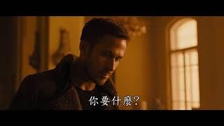 【銀翼殺手2049】最新廣告