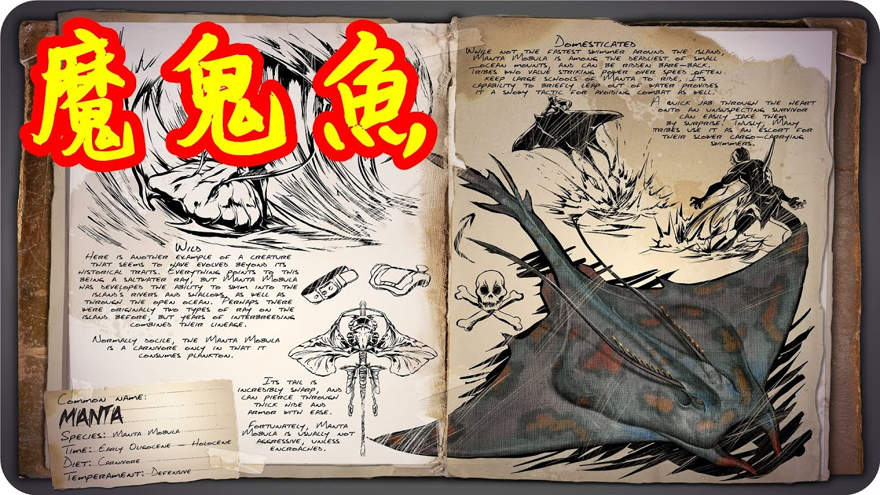 Kye923 | 方舟:生存進化 ARK | 新生物簡介 #6 | 魔鬼魚 Manta - YouTube