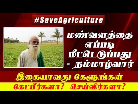 Nammalvar about Soil & HydroCarbon - At least Watch this Now | Neduvasal | Methane, Gail