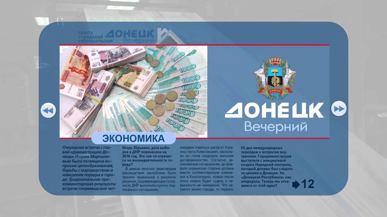 Газета Я Знакомств Донецк