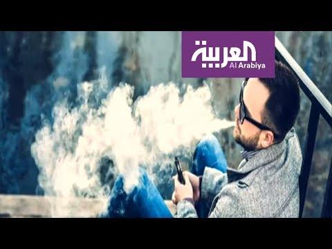 صباح العربية | السجائر الإلكترونية ومخاطرها  - نشر قبل 1 ساعة