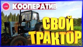 СВАПА АГРО #4 ➤ ХОЧУ СВОЙ ТРАКТОР ➤ Farming Simulator 17