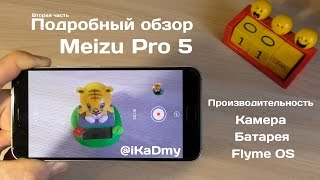 Обзор Meizu Pro 5: Вторая часть