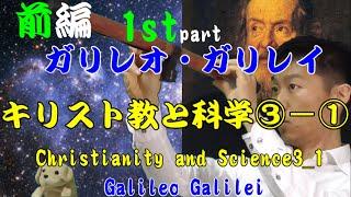 コペルニクスが唱えた地動説をガリレオガリレイが更に深めていきます! ...