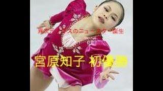 宮原が初V 2位本郷、13歳・樋口は3位 フィギュアスケートの全日本...