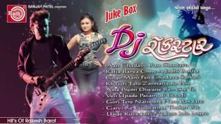 Latest Gujarati Dj Song 2017 | Dj Rockstar | Rakesh Barot | Non Stop | Audio Juke Box