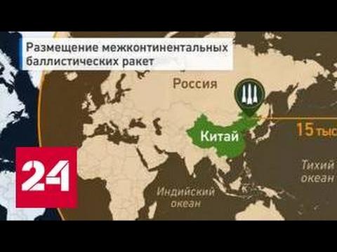 Россия не воспринимает как угрозу размещение китайских ракет у границ