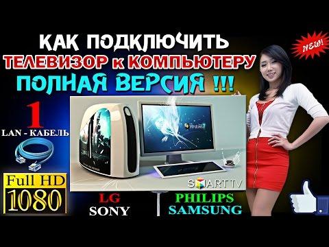 Как подключить телевизор к компьютеру - LAN  - ПОЛНАЯ ВЕРСИЯ !