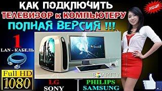 Как подключить телевизор к компьютеру - LAN  - ПОЛНАЯ ВЕРСИЯ !(Поддержите развитие канала, пожалуйста не блокируйте рекламу. -------- ПО ПРОСЬБАМ - ВСЁ в ОДНОМ ! В этом видео..., 2014-11-10T16:43:48.000Z)