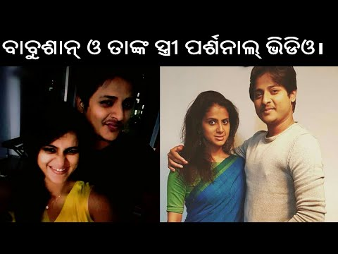 Ollywood Chocolate Boy Babushan Mohanty And His Beautiful Wife Secreate unseen album.