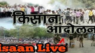 kisaan rally उग्र हुआ किसान आन्दोलन, पुलिस ने दागे आंसू गैस के गोले
